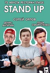 «Stand Up»: Сергей Орлов, Денис Антипин, Гоша Сморгуленко