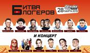 «Битва блогеров»: Елена Темникова, Feduk, Quest Pistols Show, Йа Даша, T-Killah, Кирилл Мойтон