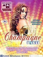 «CHAMPAGNE party» (Шампань пати)