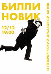 Билли Новик и «Петербургский джазовый актив»