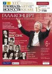 «Гала-концерт к юбилею маэстро Юрия Темирканова»