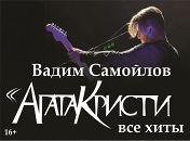 Вадим Самойлов. Агата Кристи XXX