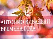 Михаил Чумаков (скрипка), Анна Суслова (орган)