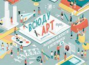 Всюду ART. Разговоры об искусстве и эксперименты для детей 7-11 лет