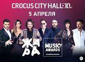 «ЖАРА Music Awards»