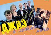 The Moscow Sax Quintet Джаз в летнюю ночь