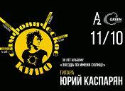 30 лет альбому «Звезда по имени Солнце»: «Симфоническое кино»