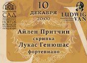 Фестиваль Ludwig Van: Айлен Притчин (скрипка), Лукас Генюшас (фортепиано)