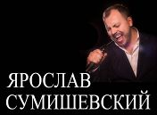 Концерт Ярослава Сумишевского 06/01/2020 в 19-00