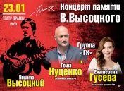 Концерт памяти В. Высоцкого