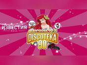 «Большая Discoteka 90! Девичник 90-х!»: Retro Sound System