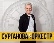 «Сурганова и оркестр»