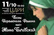 Жанна Бичевская поет песни иеромонаха Романа.