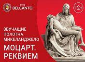 «Звучащие полотна: Микеланджело»