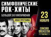 «Симфонические рок-хиты»: Concord Orchestra