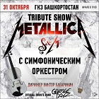 «Metallica Tribute Show»