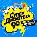 «Супердискотека 90-х»