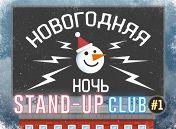 «Новогодняя ночь в Stand-up Club»