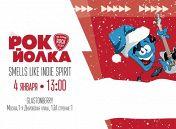 «Рок-йолка Kids Rock Fest: Smells Like Indie Spirit»