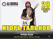 Игорь Тальков и «Миримир»