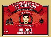 «Закрытый Микроfон»: Нурлан Сабуров
