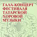 XXII Казанская хоровая ассамблея им. Казачкова