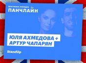 «:StandUp»: Артур Чапарян и Юля Ахмедова