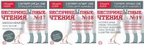 «Беспринцыпные чтения»: Николай Фоменко, Талгат Баталов, Алексей Маслодудов