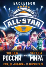 МАТЧ ВСЕХ ЗВЕЗД 2017 Единой Баскетбольной Лиги ВТБ