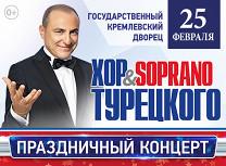 Хор Турецкого и Soprano