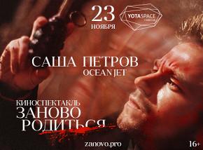 Александр Петров, Ocean Jet