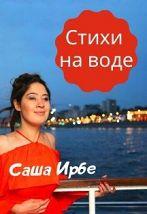 Саша Ирбе и Стихи на воде. Летняя литературная прогулка на теплоходе