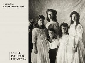 Выставка «Семья Императора»