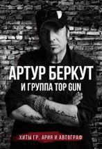 Артур Беркут и Top Gun