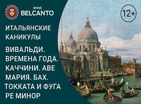 Antonio-orchestra. Дирижер Антон Паисов