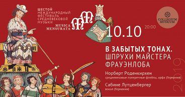 VI фестиваль средневековой музыки Musica Mensurata: Сабине Лутцентбергер (вокал), Норберт Роденкирхен (флейта)