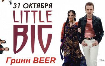 LITTLE BIG I POP ON THE TOP TOUR |БЕЛГОРОД | ГРИНН Beer