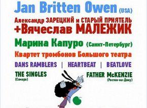 «XV Международный фестиваль музыки The Beatles»