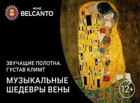 «Звучащие полотна. Густав Климт»