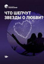 Что шепчут звезды о любви?