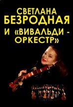 """Светлана Безродная и """"Вивальди-оркестр"""""""