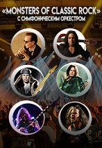«Monsters of Classic Rock с оркестром»