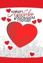 «Любовь в большом городе»: Иван Балашов