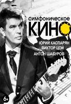 «Симфоническое «Кино»: Юрий Каспарян