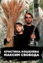 Максим Свобода и Кристина Кошелева