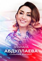 Эльнара Абдулаева