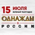 «Однажды в России»
