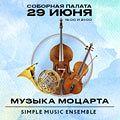 Музыка Моцарта. Simple Music Ensemble