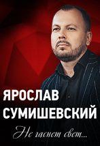Ярослав Сумишевский (Чехов)