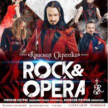 «Rock and Opera»: «Красная скрипка»